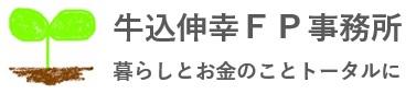 牛込伸幸FP事務所(群馬県高崎市)
