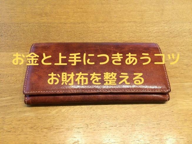 お財布を整える