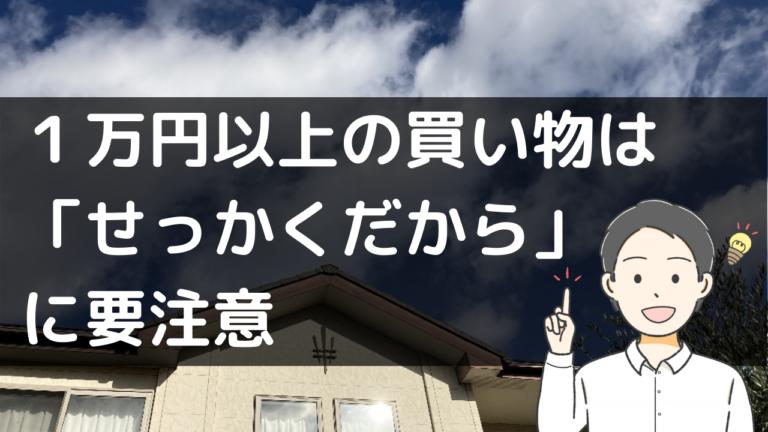 1万円以上の買い物は「せっかくだから」に要注意