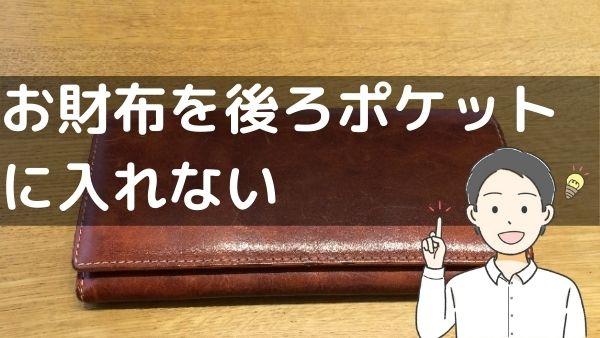 お財布を後ろポケットに入れない