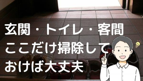 玄関・トイレ・客間。ここだけ掃除しておけば大丈夫