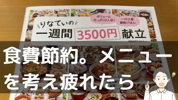 1週間3,500円献立。食費節約。メニューを考え疲れたら